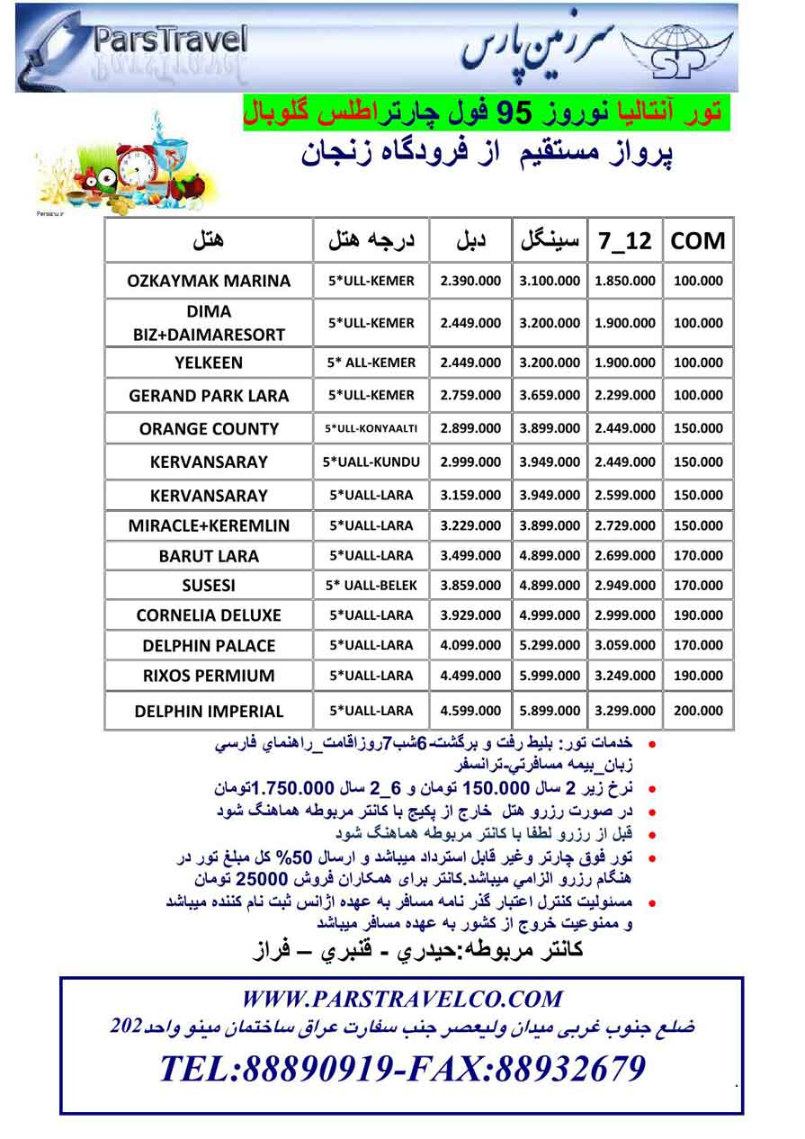 تور نوروزی آنتالیا از زنجان