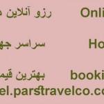 خدماترزرو هتل آنلاین
