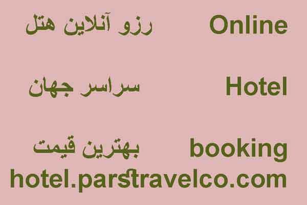 خدمات رزرو هتل آنلاین