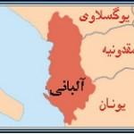 بلیط آلبانی از تهران