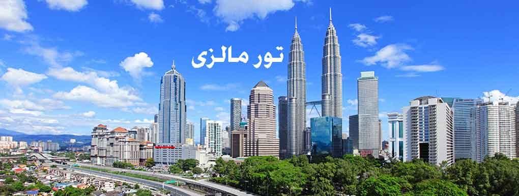 رزرو تور مالزی