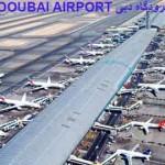 فرودگاه دبی امارات متحده عربی