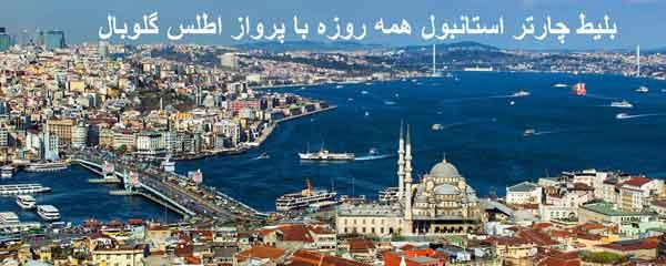 قیمت بلیط چارتر استانبول