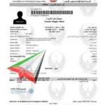 شرایط دریافت ویزای دبی
