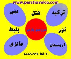 خدمات فروش تور -مجری و فروشند تور خارجی