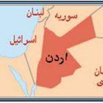 کشور اردن عربی