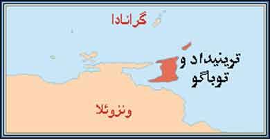 جزیره ترنیداد توباگو