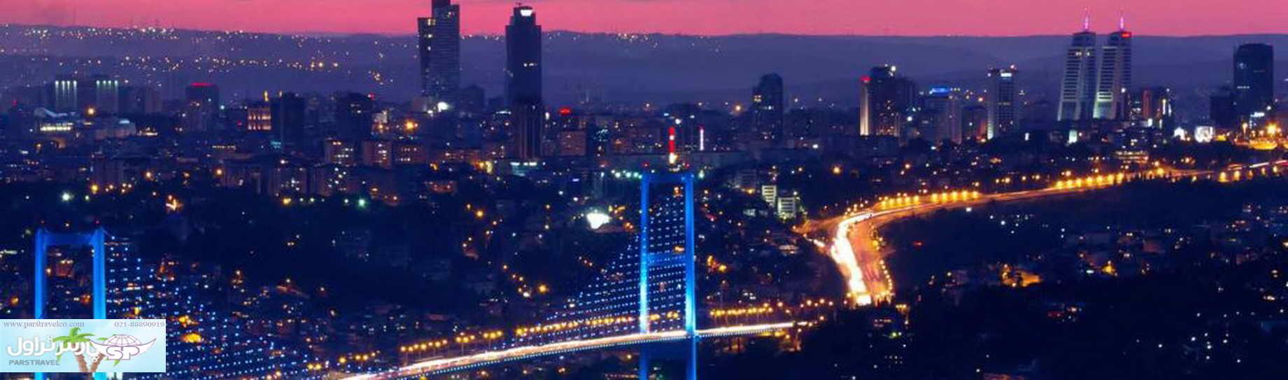 استانبول:
