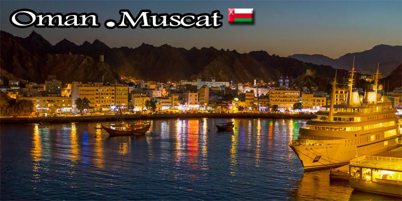 رزرو آنلاین هتلهای عمان