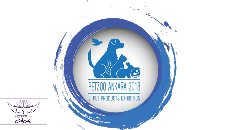نمایشگاه حیوانات خانگی آنکارا (petzoo)